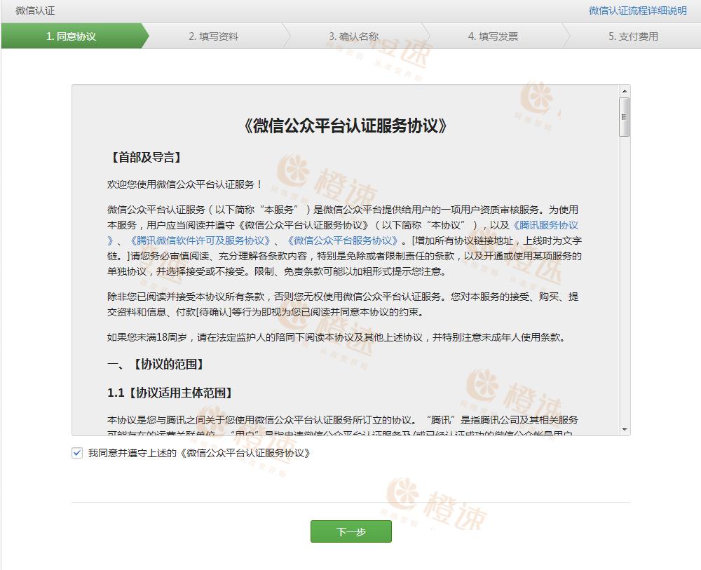 微信公众账号认证流程:企业公众微信号认证条件和详细